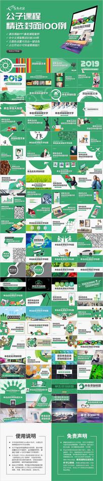 2018精选商务类封面PPT