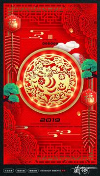2019年猪年海报设计