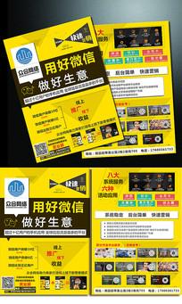 A3微信营销宣传单
