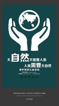 保护地球环保公益海报设计