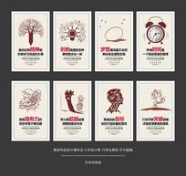 创意企业文化标语展板设计