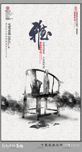 创意意境红木家具宣传海报