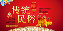 传统民俗海报