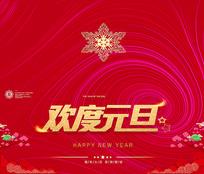 春节拜年欢度元旦电子贺卡