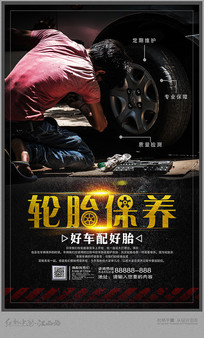 大气轮胎保养宣传海报