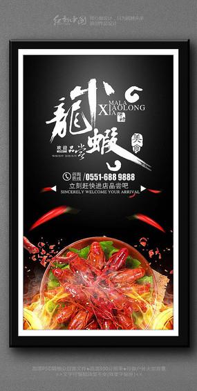 大气时尚小龙虾餐饮海报设计