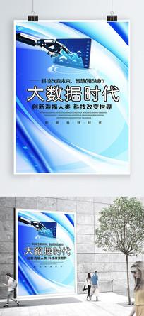 大数据时代科技蓝色炫彩海报