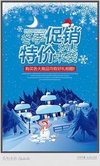 冬季服装促销宣传海报