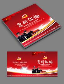 红色党建公安局画册封面设计