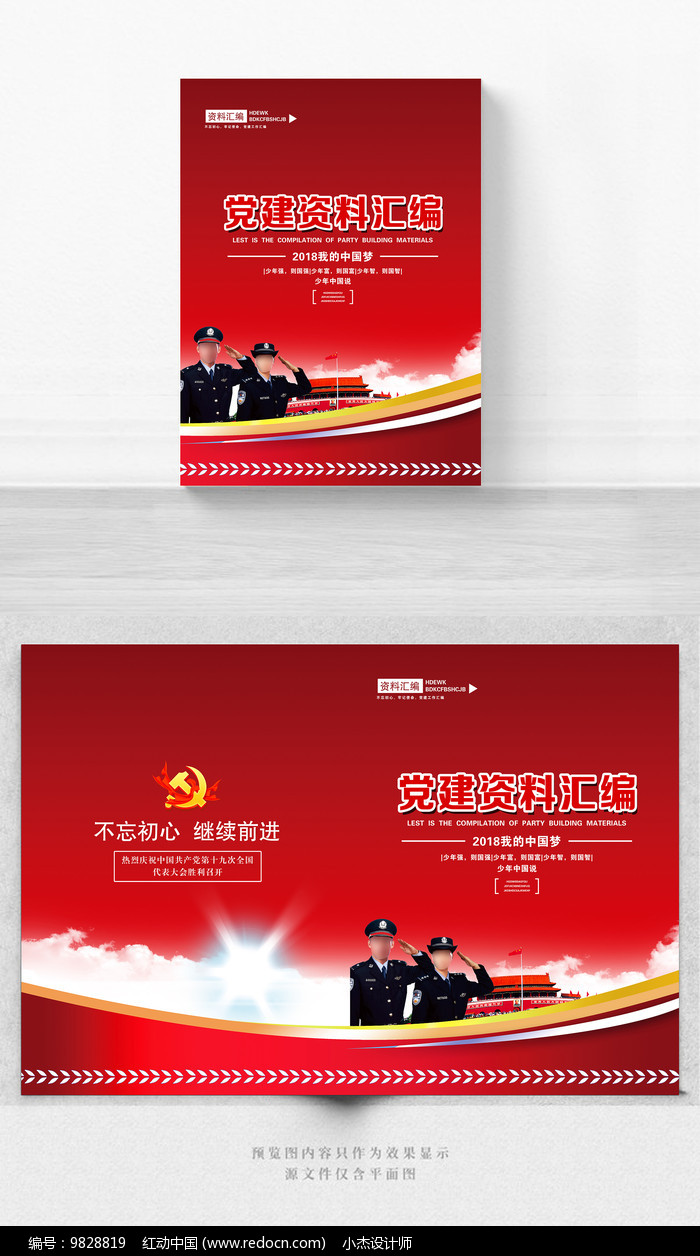 红色党建警察画册封面设计图片