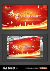 红色高档企业会议展板
