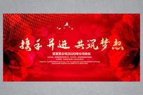 红色会议舞台背景板