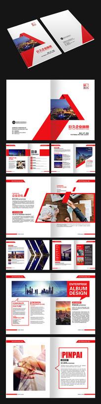 红色简洁商务画册
