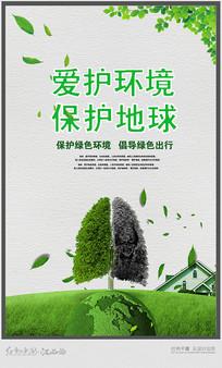 简约爱护环境海报