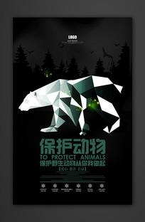 简约保护动物公益海报设计