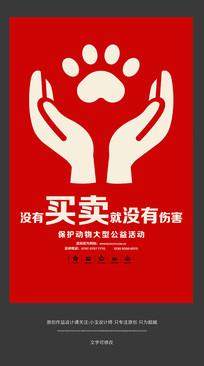 简约创意保护动物公益海报