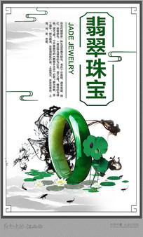 简约翡翠珠宝宣传海报设计