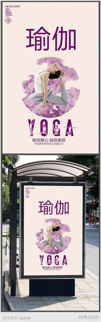 简约健康瑜伽宣传海报