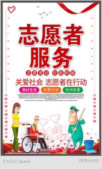 简约志愿者宣传海报