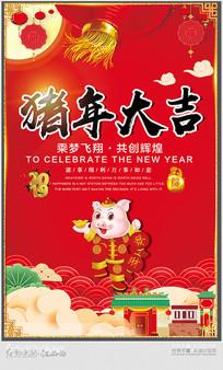 简约猪年大吉宣传海报