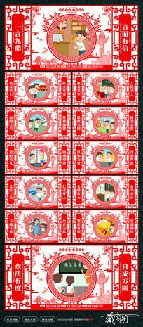 剪纸中国风社会主义价值观