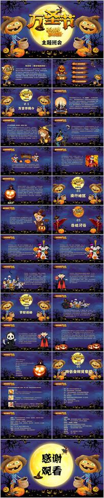 卡通万圣节主题班会PPT