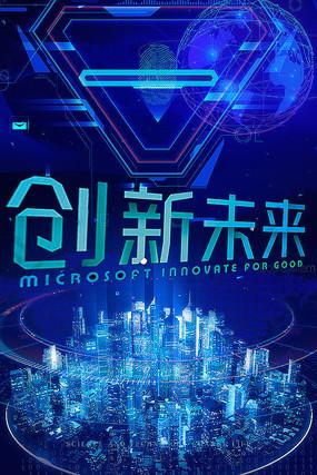 蓝色科技感创新未来海报