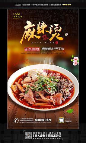 麻辣烫冒菜餐饮宣传海报