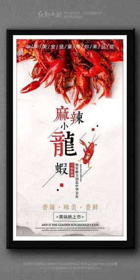 麻辣小龙虾创意美食海报