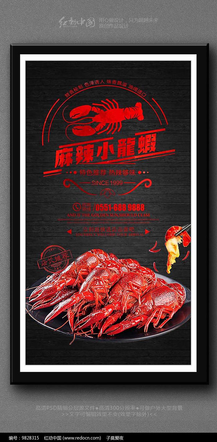 麻辣小龙虾时尚美食文化海报图片