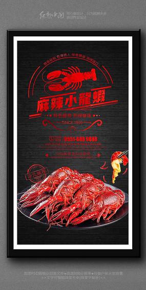 麻辣小龙虾时尚美食文化海报
