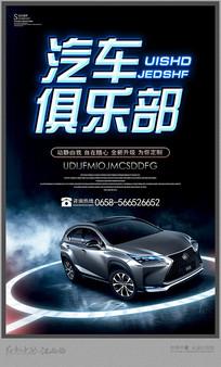 汽车俱乐部海报设计