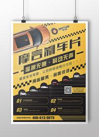 汽车配件刹车片宣传海报