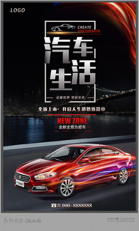 汽车生活海报