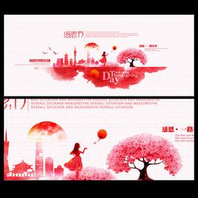 清新中国风感恩节海报设计