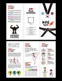 跆拳道培训招生三折页模板