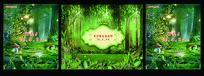 森林婚礼主题背景板