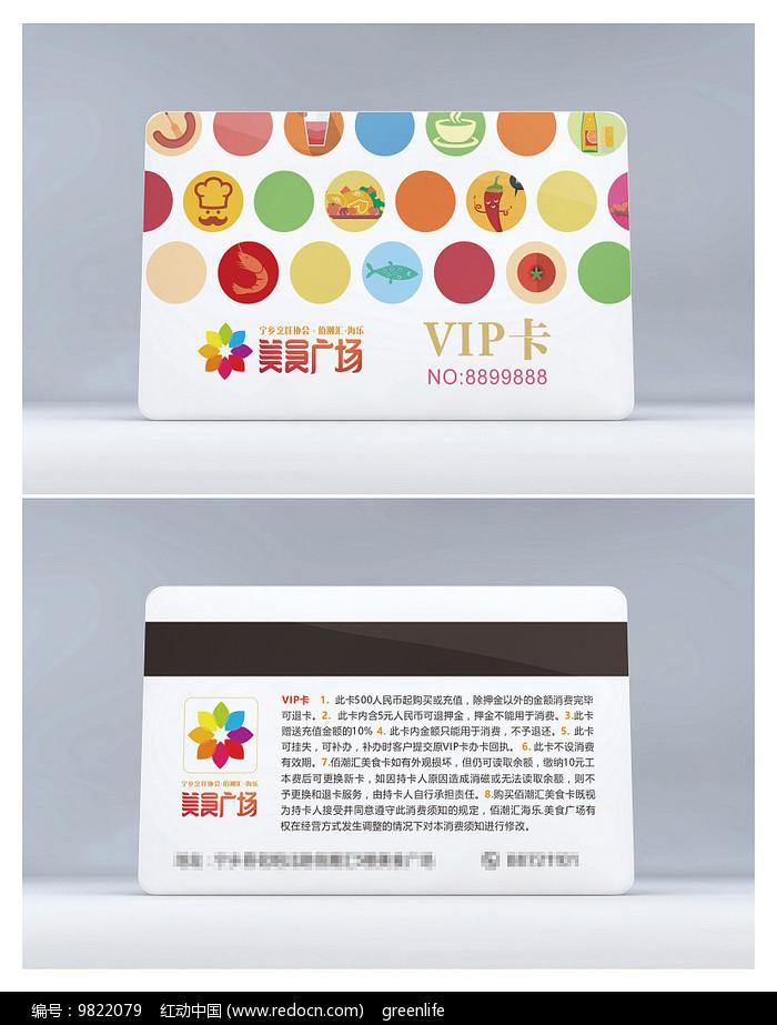 时尚餐饮美食广场VIP卡图片