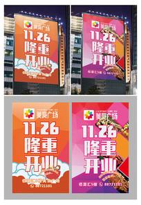 时尚餐饮美食广场隆重开业户外广告