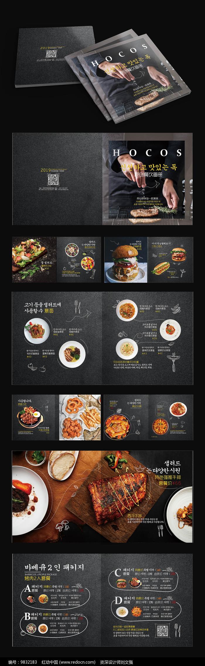时尚创意美食画册图片