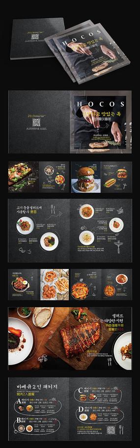 时尚创意美食画册