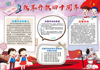 手绘卡通改革开放周年手抄报