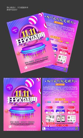 双11促销购物宣传单