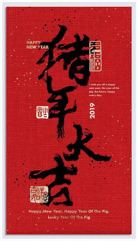书法猪年大吉海报设计图片