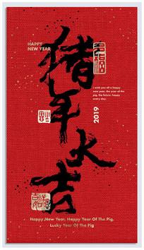 书法猪年大吉海报设计 PSD