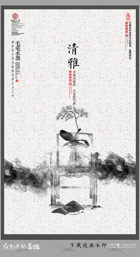 水墨红木中式家具宣传海报