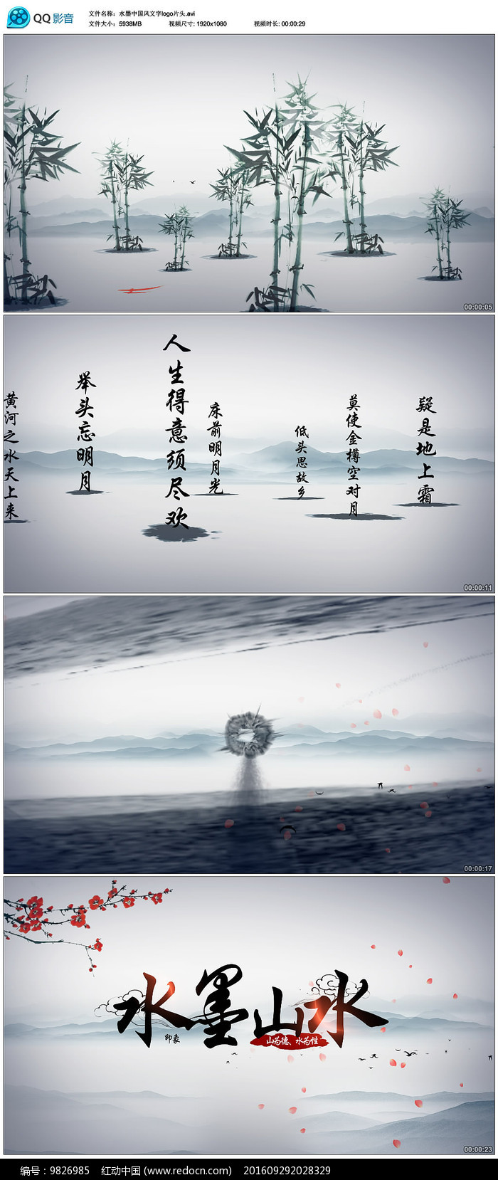 水墨中国风文字logo片头视频图片
