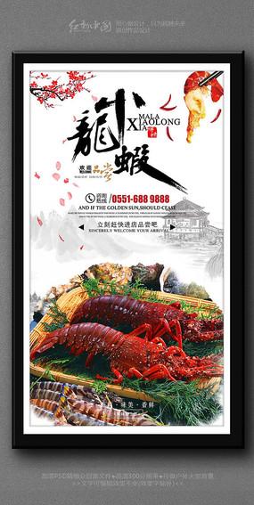 水墨中国风小龙虾餐饮海报