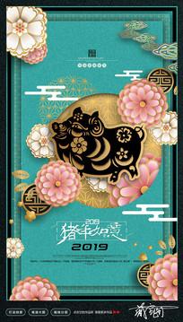 唯美2019年猪年新春海报