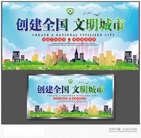 文明城市宣传展板